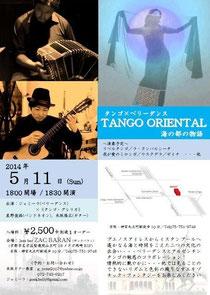 タンゴ-グレリオ-京都