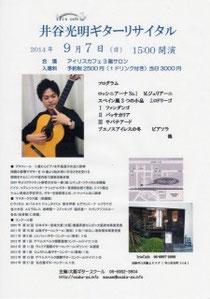 井谷光明-ギターリサイタル