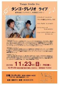 大野ギター音楽院-コンチェルト-ライブ