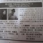 第128回千里アサコムコンサート-タンゴ-グレリオ