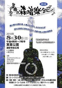 第15回箕面の森の音楽会