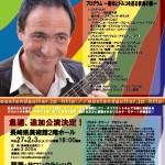 リカルド・モヤーノ ギターリサイタル