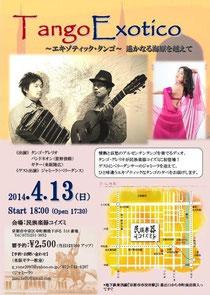 星野俊路-バンドネオン-米阪隆広-ギター-ジャミーラ-ベリーダンス