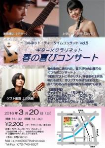 池田市コルネット ギター&クラリネット演奏