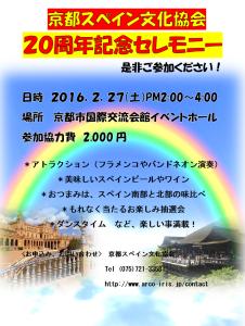 京都スペイン文化協会20周年記念祭