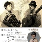 池田市 ギター&バンドネオン・ライブ