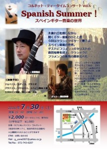 池田市コルネット スペインギター音楽
