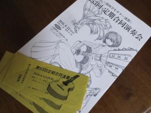 関西学生ギター連盟第53回定期合同演奏会