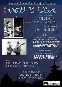 ワールドミュージックお寺コンサートin-永運院