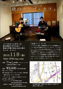2013年11月8日(金)秋のタンゴ・カフェ