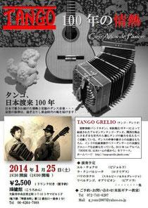 tango-100年の情熱-タンゴ-グレリオ