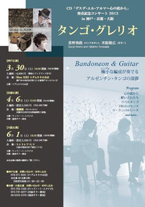 ギター-バンドネオン-タンゴ-グレリオcd発売記念コンサート