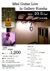 池田市ギャラリークレハ ギターライブ