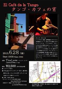 中崎町tina-lente-タンゴ-ライブ