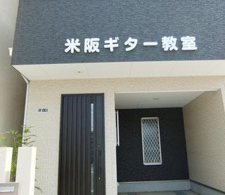 池田市石橋-米阪ギター教室