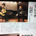 現代ギター-タンゴ-グレリオ
