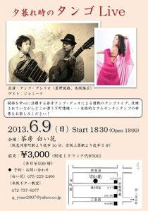茶房白い花-タンゴ-ライブ
