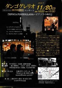 「タンゴグレリオ」BUNROKUコンサート
