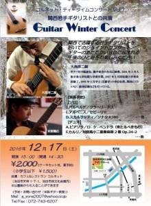 池田市 大西洋二朗・米阪隆広ギターコンサート