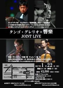 池田市タンゴ・グレリオ&響樂