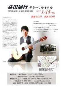 益田展行ギターリサイタル
