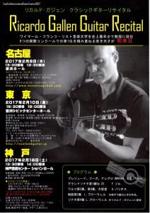 リカルド・ガジェン ギターリサイタル