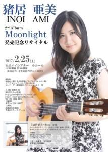 猪居亜美CD発売記念ギターリサイタル