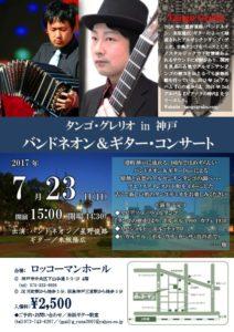 バンドネオン&ギター・コンサート