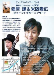 池田市ブリッジ ギターコンサート