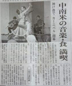 神戸港ラテンアメリカンカーニバル