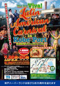 第3回神戸港ラテンアメリカンカーニバル
