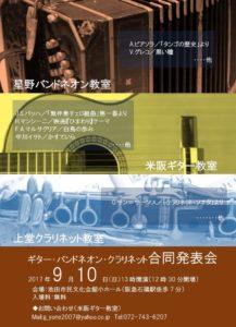 ギター・バンドネオン・クラリネット合同発表会