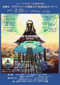 金庸太 「ギタロマニーの凱旋」CD発売記念コンサート