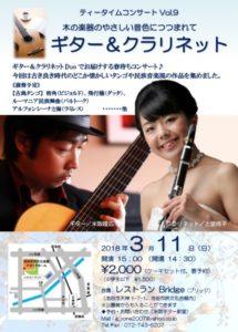 池田市ブリッジ ギター&クラリネット
