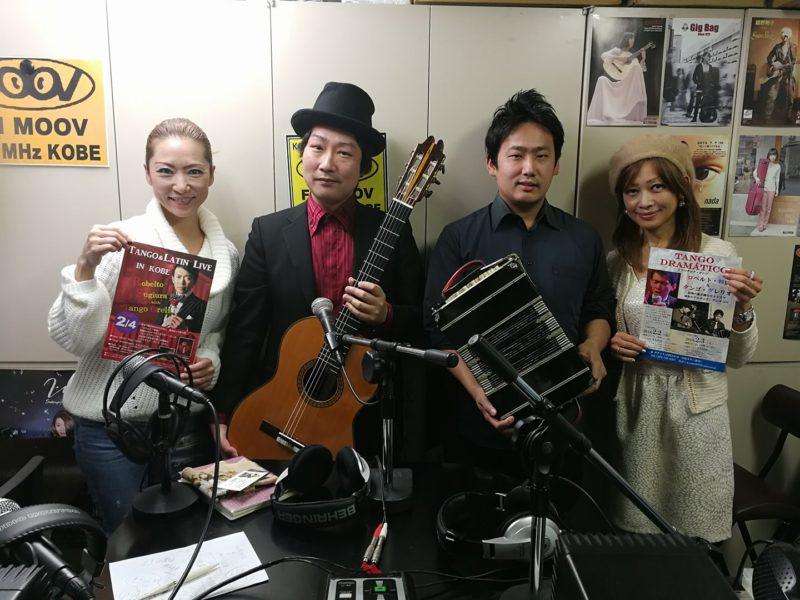 神戸FMムーヴでバンドネオン&ギター収録