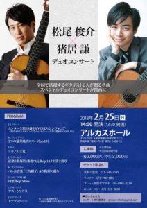 松尾俊介・猪居謙ギターデュオコンサート