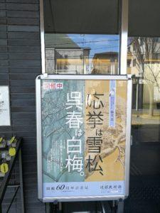 池田市 逸翁美術館 呉春 白梅図屏風
