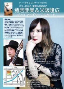 猪居亜美米阪隆広ジョイントギターコンサート