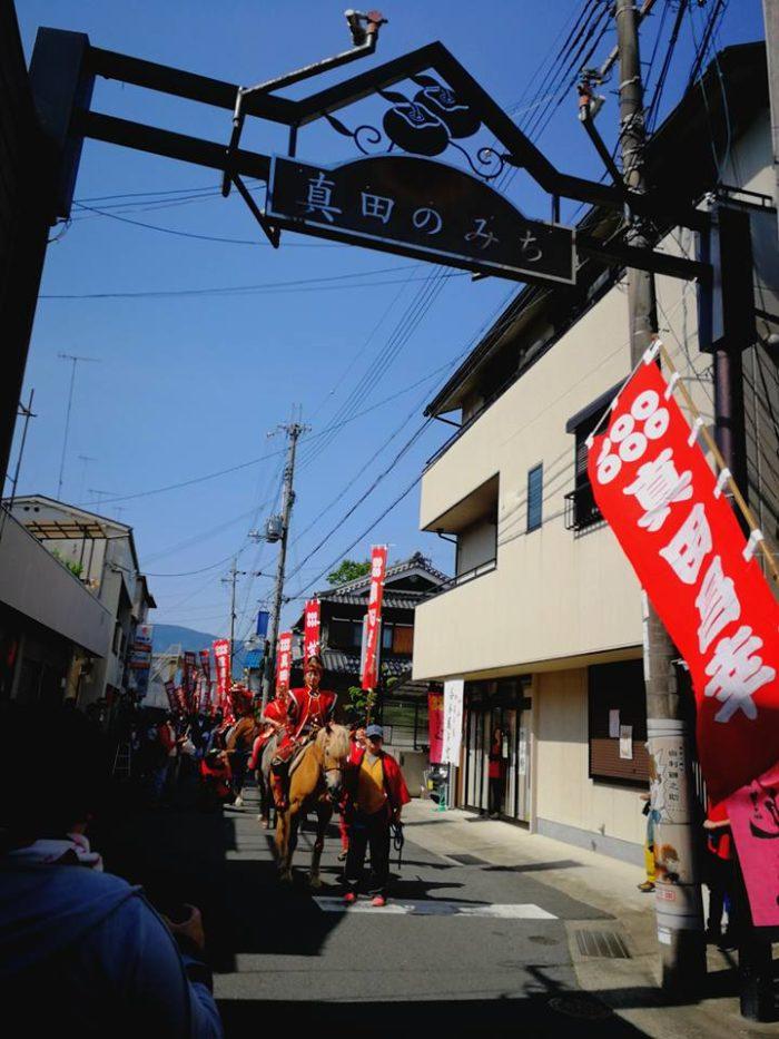 紀州九度山真田まつり2018