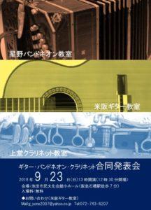 ギター・クラリネット・バンドネオン合同発表会2018