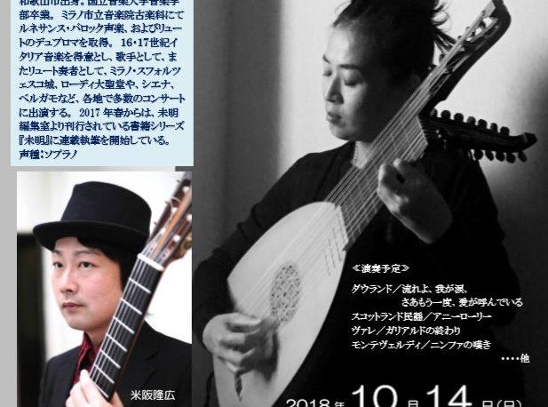 歌とリュート古楽の世界/森 紀吏子&米阪隆広ジョイントコンサート