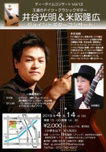 池田市 井谷光明&米阪隆広 ジョイントギターコンサート