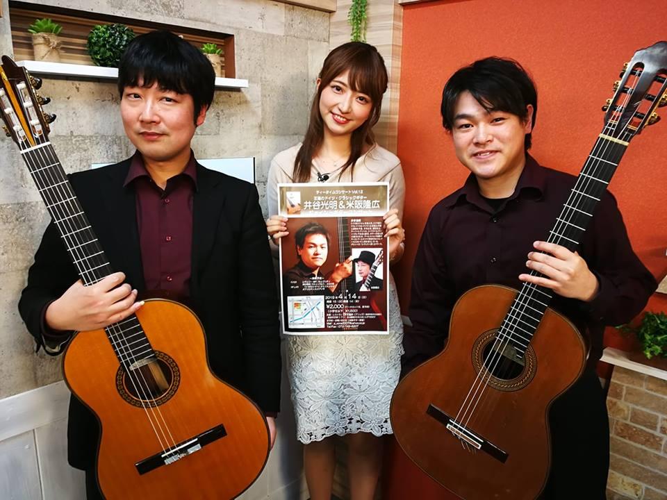 クラシックギター 井谷光明 米阪隆広