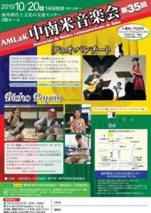 海外移住と文化の交流センター 中南米音楽会 ギター&クラリネット