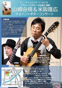山崎由規&米阪隆広クラシックギタージョイント