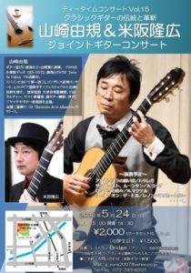 山崎由規&米阪隆広 クラシックギタージョイント