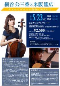 細谷公三香×米阪隆広~チェロとギターの音色に包まれて