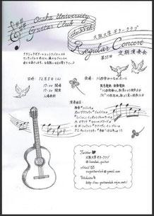 大阪大学ギタークラブ第55回定期演奏会