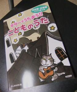 池田市石橋・箕面市ギター教室 子供の歌