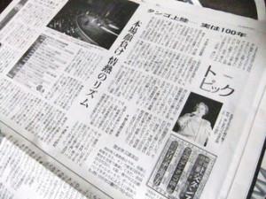 タンゴ日本渡来100年